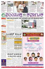 March 31, 2015, Hubli - Read on ipad, iphone, smart phone and tablets.