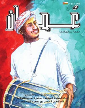 Oman 12 Ara
