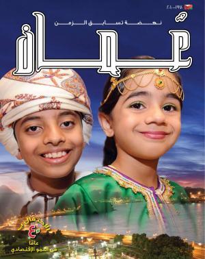 Oman 10Ara