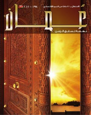 Oman 11 Arabic