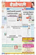 1st Apr Nanded - Read on ipad, iphone, smart phone and tablets.