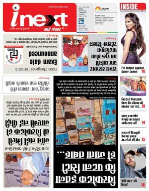 Patna Hindi ePaper, Patna Hindi Newspaper - InextLive - Read on ipad, iphone, smart phone and tablets