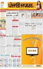 Amritsar : Punjabi jagran News : 01st April 2015 - Read on ipad, iphone, smart phone and tablets.