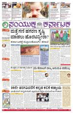 April 01, 2015, Hubli - Read on ipad, iphone, smart phone and tablets.