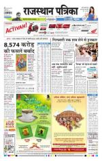 Rajasthan Patrika Ganganagar - Read on ipad, iphone, smart phone and tablets