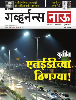 Governancenow Marathi Volume 2 Issue 12 - Read on ipad, iphone, smart phone and tablets.