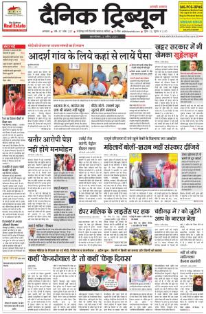DT_02_April_2015_Ambala - Read on ipad, iphone, smart phone and tablets.