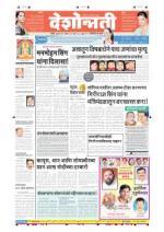 2nd Apr Hingoli Parbhani - Read on ipad, iphone, smart phone and tablets.