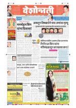 2nd Apr Amravati - Read on ipad, iphone, smart phone and tablets.