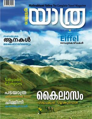 Yathra-2015 April - Read on ipad, iphone, smart phone and tablets.