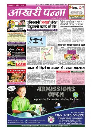 Aakhri Panna - Read on ipad, iphone, smart phone and tablets.