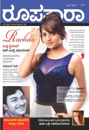 Roopatara - April, 2015 - Read on ipad, iphone, smart phone and tablets.