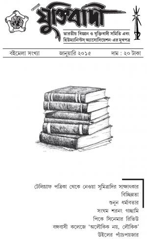 Aamra Yuktibadi  @ আমরা যুক্তিবাদী - Read on ipad, iphone, smart phone and tablets.