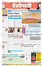 3rd Apr Amravati - Read on ipad, iphone, smart phone and tablets.