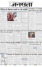 Jansatta, Hindi, 03/4/2015 - Read on ipad, iphone, smart phone and tablets.