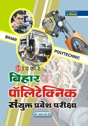 Bihar Polytechnic Sanyukt Pravesh Pariksha