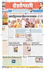 4th Apr Amravati - Read on ipad, iphone, smart phone and tablets.