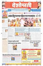 4th Apr Buldhana - Read on ipad, iphone, smart phone and tablets.