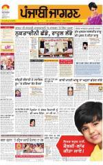 Amritsar : Punjabi jagran News : 04th April 2015 - Read on ipad, iphone, smart phone and tablets.