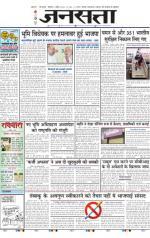 Jansatta, Hindi, 04/4/2015 - Read on ipad, iphone, smart phone and tablets.