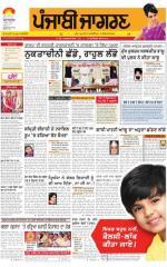 Jalandhar : Punjabi jagran News : 04th April 2015 - Read on ipad, iphone, smart phone and tablets.