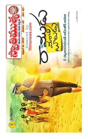 Ramudu Manchi Baludu Spl - Read on ipad, iphone, smart phone and tablets.