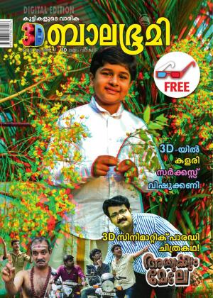 Balabhumi-2015 April 17 - Read on ipad, iphone, smart phone and tablets.