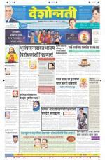 5th Apr Jalgaon - Read on ipad, iphone, smart phone and tablets.