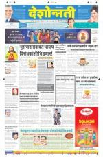 5th Apr Hingoli Parbhani - Read on ipad, iphone, smart phone and tablets.