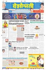 5th Apr Buldhana - Read on ipad, iphone, smart phone and tablets.