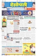 5th Apr Amravati - Read on ipad, iphone, smart phone and tablets.