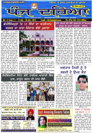 Punj Daria Vol 2, Issue 1 - Read on ipad, iphone, smart phone and tablets