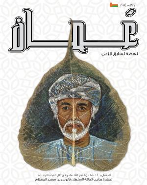 Oman Arabic 2014