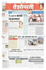 6th Apr Hingoli Parbhani - Read on ipad, iphone, smart phone and tablets.