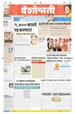 6th Apr Amravati - Read on ipad, iphone, smart phone and tablets.