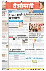 6th Apr Akola Main - Read on ipad, iphone, smart phone and tablets.