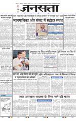 Jansatta, Hindi, 06/4/2015 - Read on ipad, iphone, smart phone and tablets.
