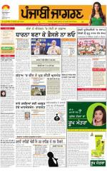 Jalandhar: Punjabi jagran News : 06th April 2015 - Read on ipad, iphone, smart phone and tablets.