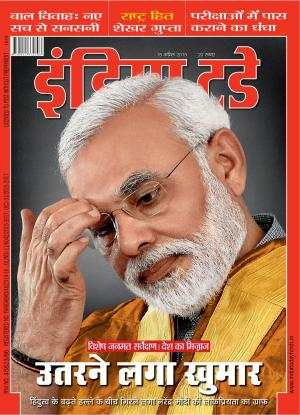 India Today Hindi-15th April 2015 - Read on ipad, iphone, smart phone and tablets.