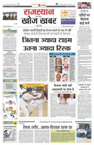 Rajasthan khoj khabar - Read on ipad, iphone, smart phone and tablets.