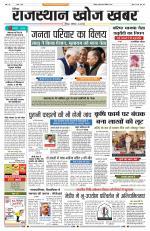 Rajasthan Khojkhabar 06-04-2015