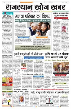 Rajasthan Khojkhabar 06-04-2015 - Read on ipad, iphone, smart phone and tablets.