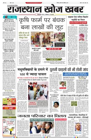 Rajasthan Khojkhabar 06-04-2015 jaisalmer - Read on ipad, iphone, smart phone and tablets