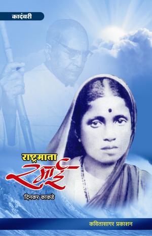 Rashtramata Ramai (राष्ट्रमाता रमाई) - दिनकर काकडे (सांगली)