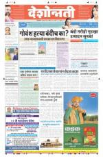 7th Apr Akola Main - Read on ipad, iphone, smart phone and tablets.