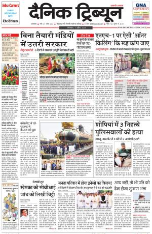 DT_07_April_2015_Ambala - Read on ipad, iphone, smart phone and tablets.