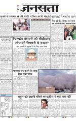 Jansatta, Hindi, 07/4/2015 - Read on ipad, iphone, smart phone and tablets.