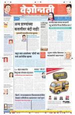 8th Apr Hingoli Parbhani - Read on ipad, iphone, smart phone and tablets.