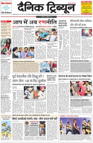 DT_08_April_2015_Ambala - Read on ipad, iphone, smart phone and tablets.
