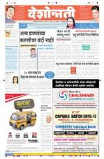 8th Apr Buldhana - Read on ipad, iphone, smart phone and tablets.